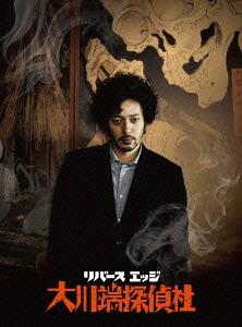 Reverse Edge Okawabata Tantei Sha / Japanese TV Series