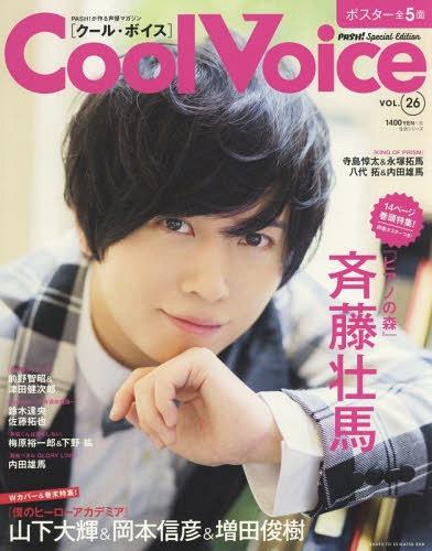 Cool Voice 26 / Shufutoseikatsusha