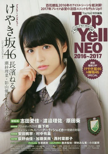 Top Yell NEO CLOSE-UP NEXT BREAK IDOL 2016-2017 / Top Yell