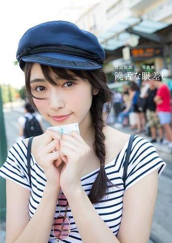 Keyakizaka46 Watanabe Rika 1st Shashin Shu (Photo Book): Jozetsu na manazashi / Rika Watanabe / Chizuru Abe