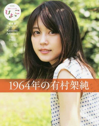 """""""Hiyokko"""" Photo Book (1964 Nen no Arimura Kasumi NHK Renzoku TV Shosetsu """"Hiyokko"""" Aizo Ban Photo Book) / Kasumi Arimura, Maki Oe"""