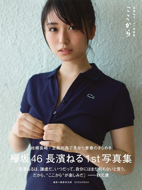 Keyakizaka46 Nagahama Neru 1st Shashin Shu (Photo Book): Kokokara / Neru Nagahama / Kojiro Hosoi