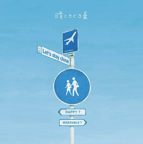 Hare Tokidoki Kumo / Sukima Switch