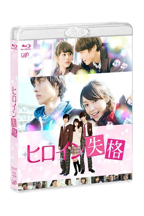 No Longer Heroine (Heroine Shikkaku) / Japanese Movie