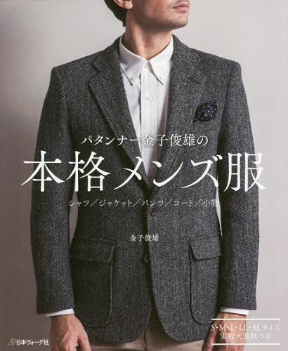 Patterner Kaneko Toshio No Honkaku Men's Fuku / Kaneko Toshio / [Cho]