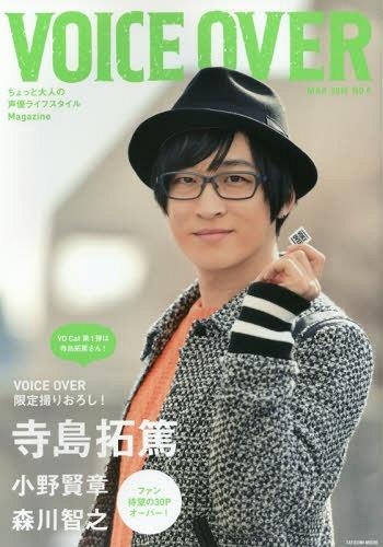 VOICE OVER 4 / Tatsumi Shuppan