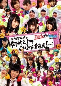 NMB to Manabu Kun Presents NMB48 no Nani Yarashitekuretonnen! / NMB48