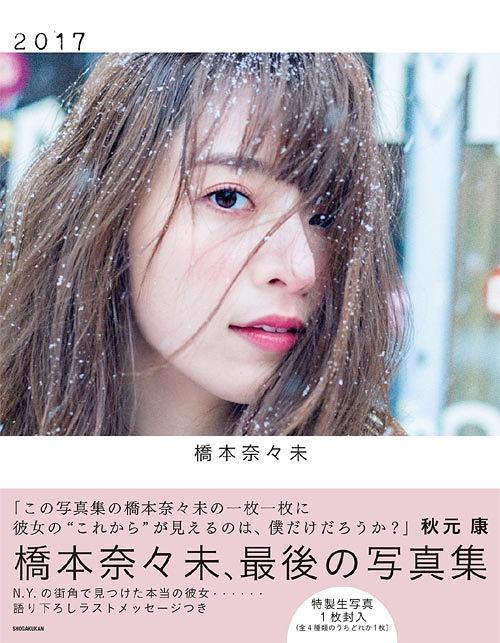 Hashimoto Nanami Photo Book 2017 / Hashimoto Nana Mi/ Cho Imashiro Jun / Satsuei