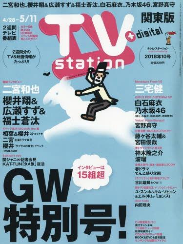 TV Station [Higashi Ban] / Diamond Sha
