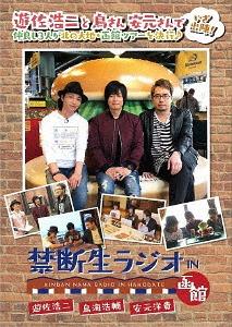 Kindan Nama Radio In Hakodate / Variety (Kosuke Toriumi, Hiroki Yasumoto, Koji Yusa)