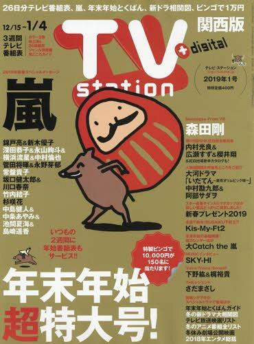 TV Station [Kansai area version] / Diamond sha