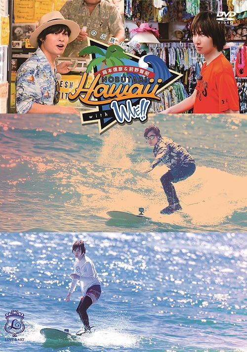 Nobuhiko Okamoto & Tomoaki Maeno Nobu Tabi Hawaii With Wave!! / Nobuhiko Okamoto, Tomoaki Maeno