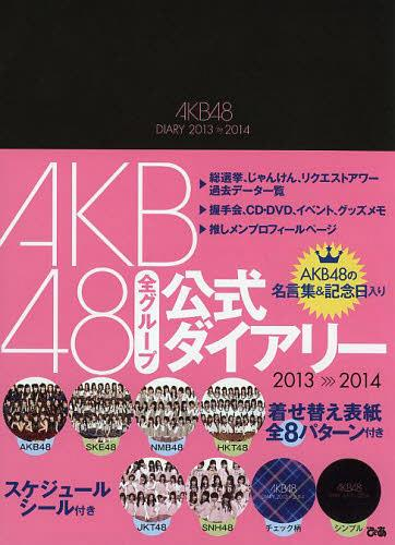 AKB48 Official Diary 2013-2014 / Pia