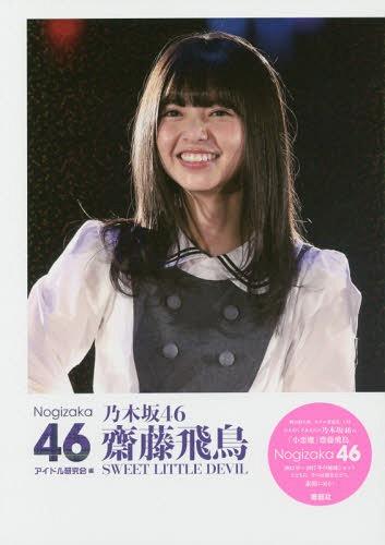 Nogizaka46 Saito Asuka Photo Report / Idol Kenkyukai