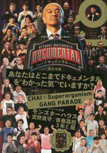 Quick Japan / Ota Publishing