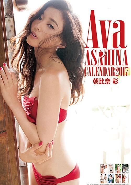 Aya Asahina / Aya Asahina