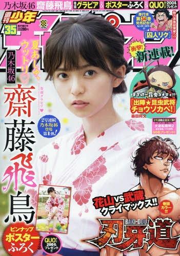 Shonen Champion / Akita Shoten