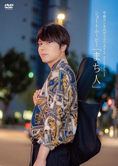 """Nakajima Yoshiki no The Create Presents Short Movie """"Machibito"""" / Yoshiki Nakajima, Fumiyoshi Shioya"""