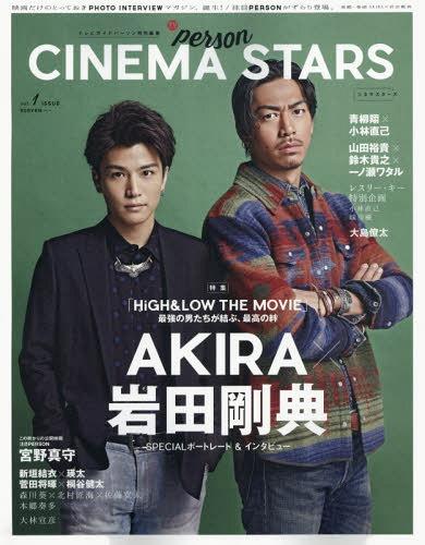 TV Guide PERSON Tokubetsu Henshu CINEMA STARS / Tokyo News Service