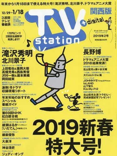 TV Station Nishi Ban / Diamond sha