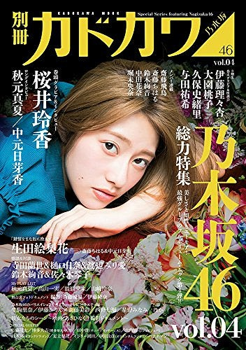 Bessatsu KADOKAWA Nogizaka46 / KADOKAWA