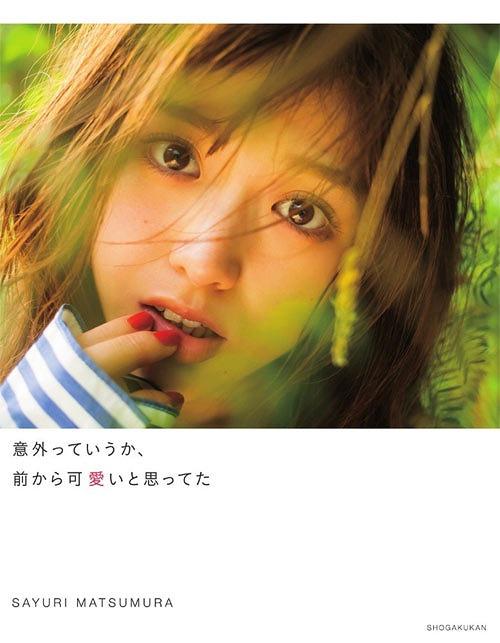 Nogizaka46 Matsumura Sayuri Photo Book: Igai tte iuka, Mae kara kawaii to omotteta / Sasyuri Matsumura