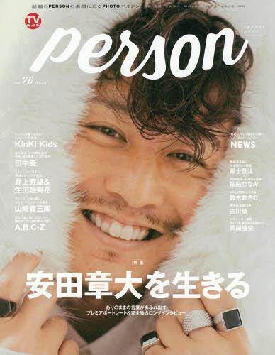 TV Guide person 76 / Tokyo News Tsushinsha