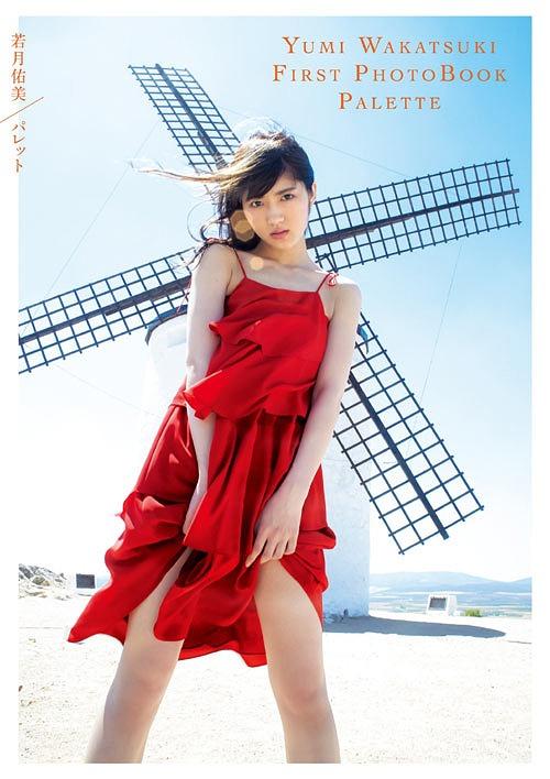 "Nogizaka46 Wakatsuki Yumi 1st Photo Book ""Palette"" / Yumi Wakatsuki"