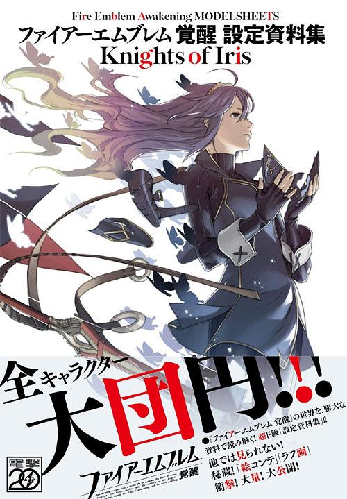 Fire Emblem: Awakening Setting Materials: Knights of Iris / Ascii Media Works