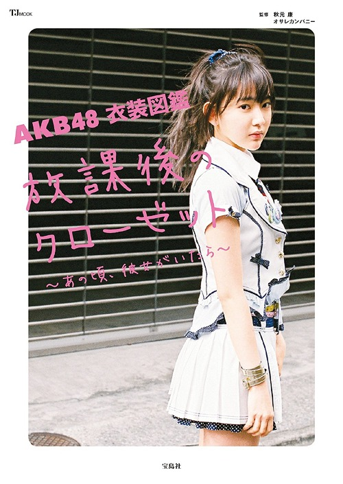 AKB48 Isho Zukan (Costume Catalog) / Takarajimasha