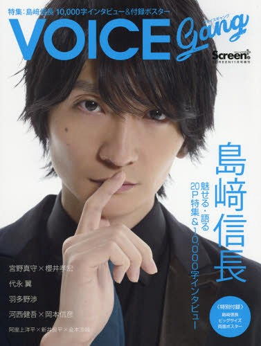 VOICE GANG Screen + (Screen plus) / Japan Print Systems