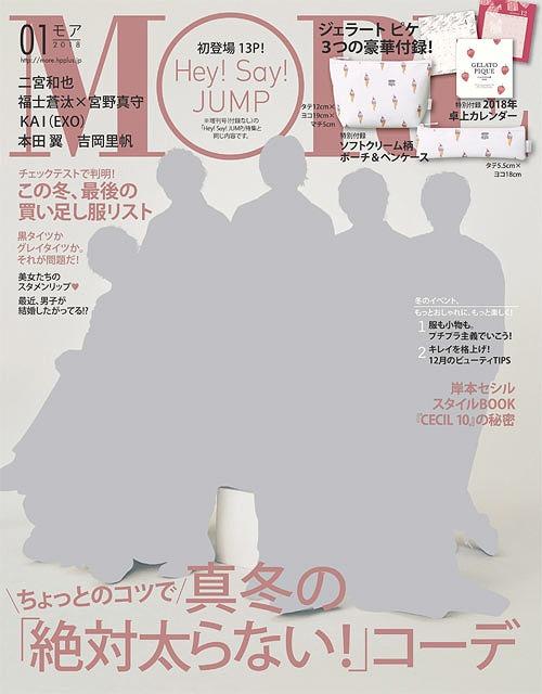 MORE / Shueisha