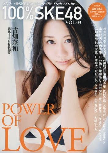 100%SKE48 / Byakuyashobo