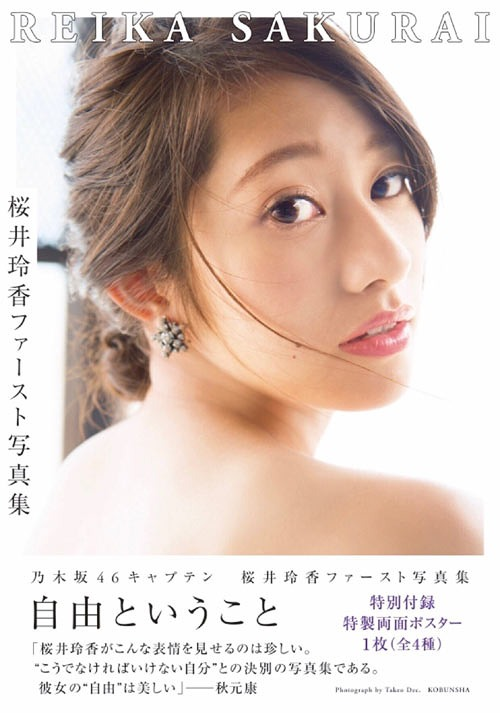 """Nogizaka46 Sakurai Reika First Photo Book """"Jiyu to Iukoto"""" / Entertainment Henshu Bu"""