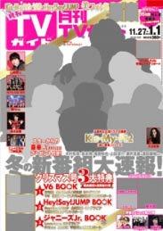 Monthly TV Guide Kanto Ban / Tokyo News Tsushinsha