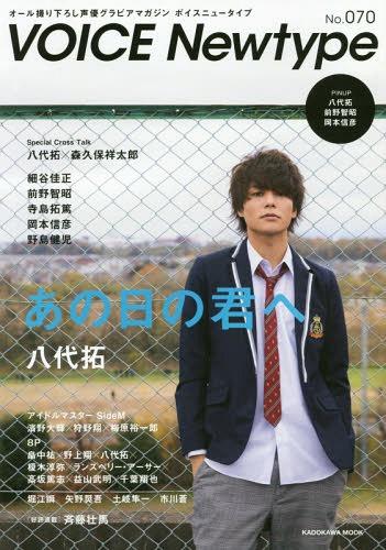 VOICE Newtype 70 / KADOKAWA