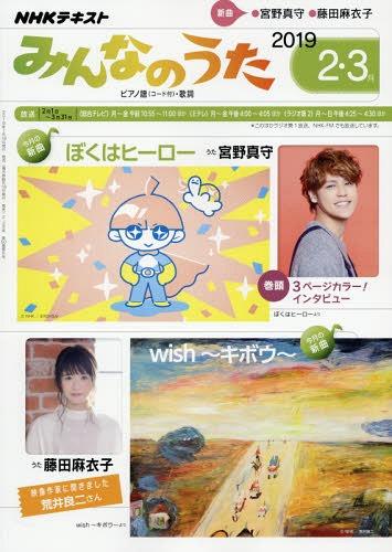 NHK Minna No Uta / NHK Shuppan