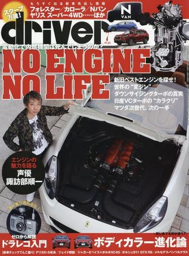 Driver / Yaesushuppan