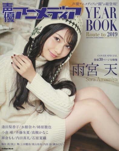 '19 Seiyu Animedia YEAR BOOK / Gakken Plus