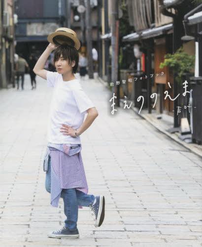 Tomoaki Maeno 2nd Photo Book / Tomoaki Maeno