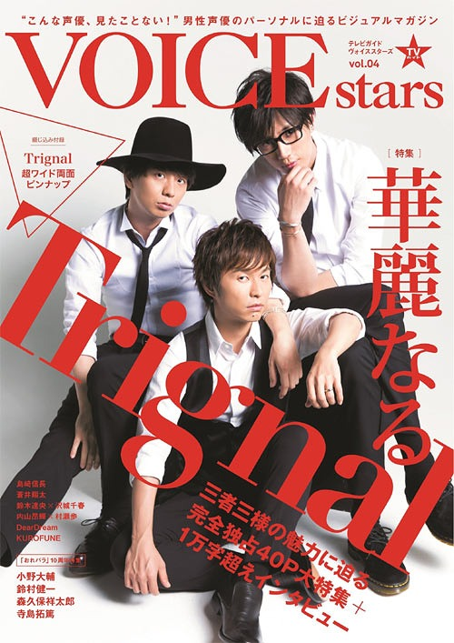 TV Guide VOICE STARS / Tokyo News Service