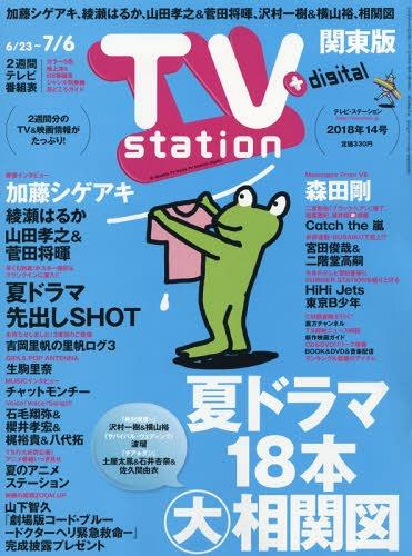 TV Station Higashi Ban / Diamond Sha