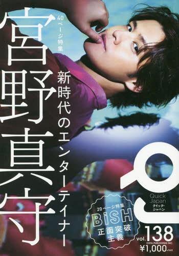 Quick Japan (Quick Japan) / Otashuppan