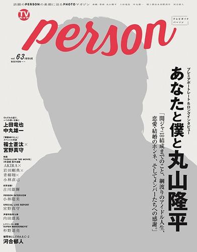 TV Guide PERSON / Tokyo News Service