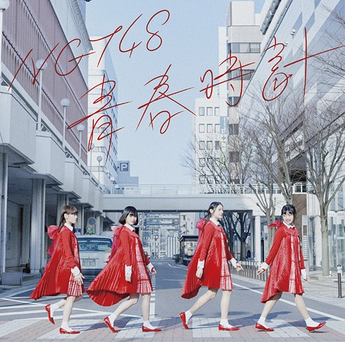 New Single: Title is to be announced / NGT48