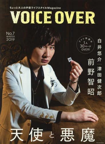 VOICE OVER Chotto Otona no Seiyu Life-style Magazine / Tatsumi Shuppan