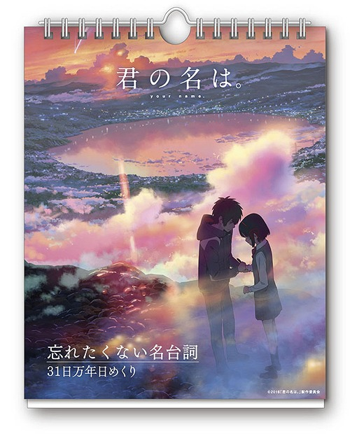Your Name. (Kimi no Na wa.) Daily Calendar / Animation