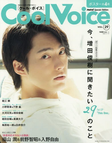 Cool Voice / PASH! Henshubu