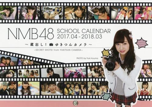 NMB48 Schoold Calendar 2017-2018 - Kuradashi! Yukitsun Camera - / Wani Books