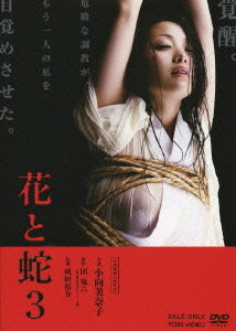 Hana to Hebi 3 / Japanese Movie